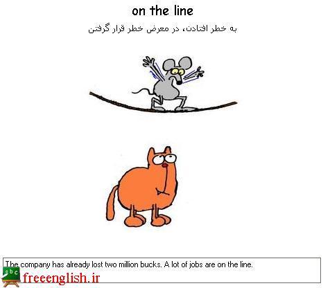به خطر افتادن on the line