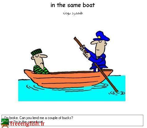 همدرد بودن in the same boat