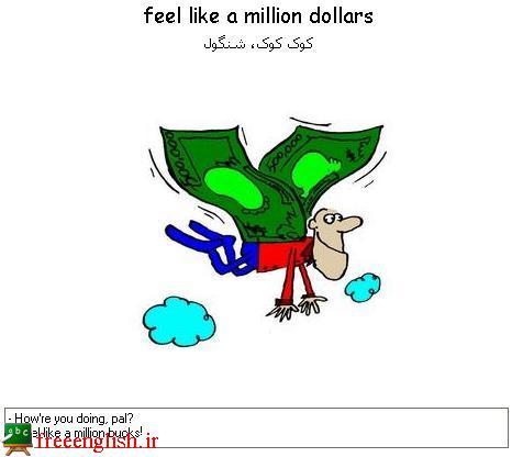 شنگول feel like a million dollars