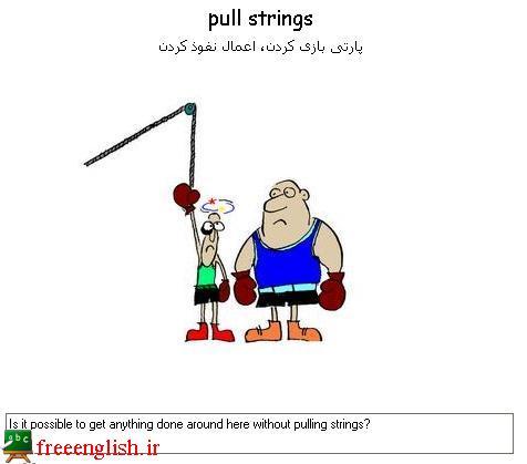 پارتی بازی کردن pull strings