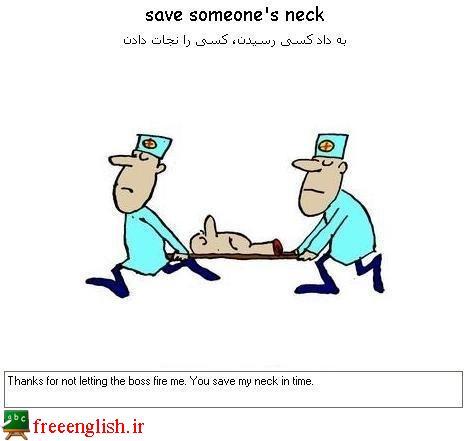 به داد کسی رسیدن - save someone's neck