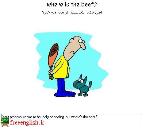 اصل قضیه کجاست where is the beef